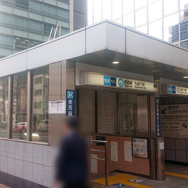 九段下駅 出口7