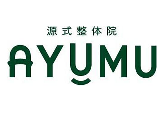 源式整体院 AYUMU