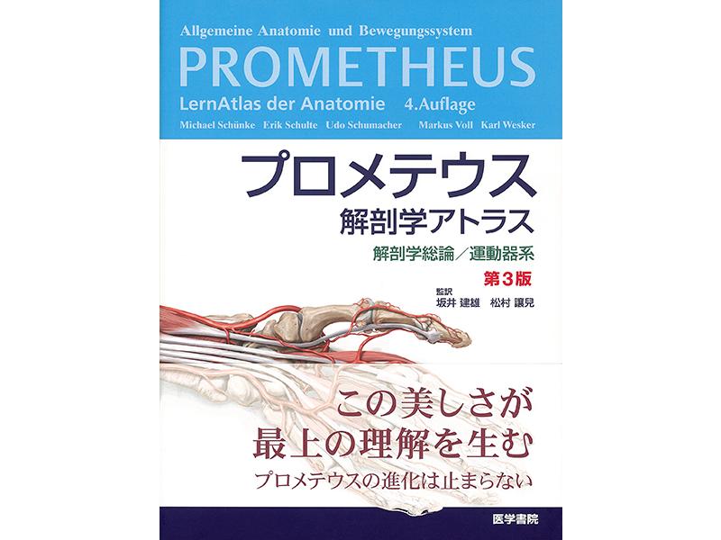 解剖学アトラスをプレゼント