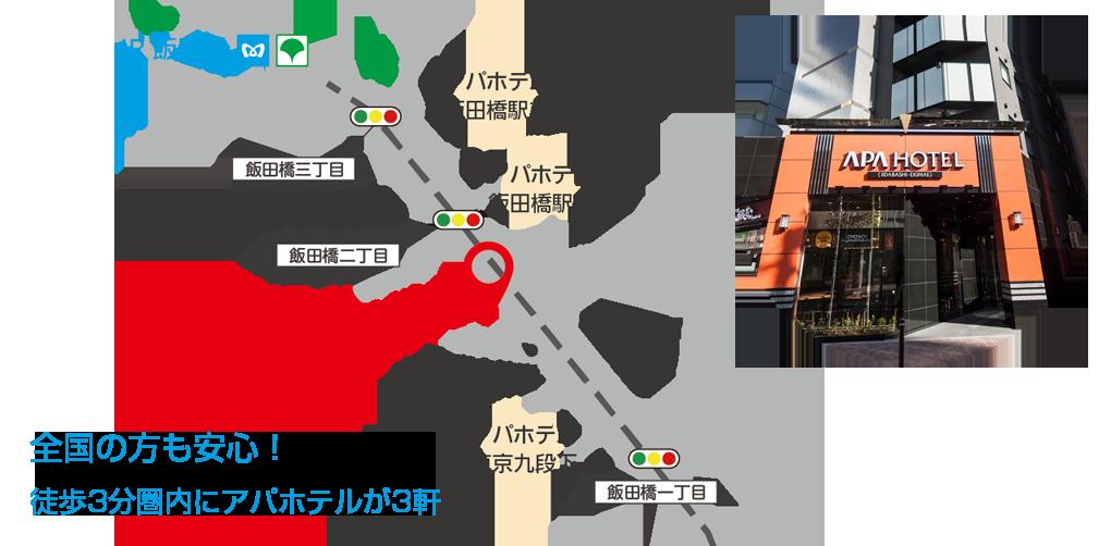 ヘッドマッサージスクール ルアナ東京に通うのは遠方の方も安心! 徒歩5分圏内にアパホテルが3軒