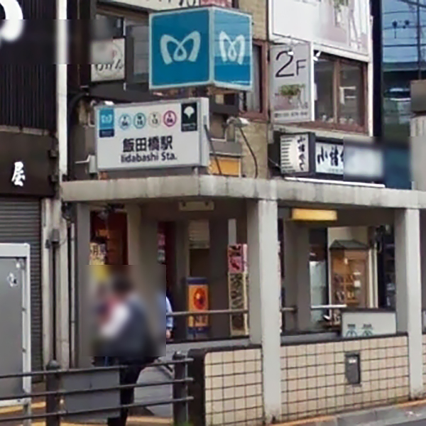 メトロ飯田橋出口 A4